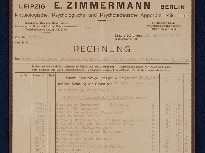 Zimmermann社から1923年に受け取った送り状兼勘定書-1