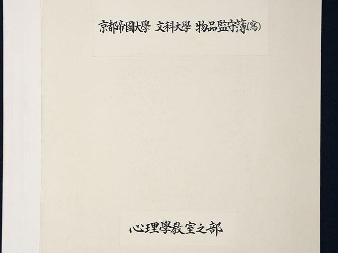 「京都帝国大学文科大学物品監守簿(写)心理学教室之部」-1