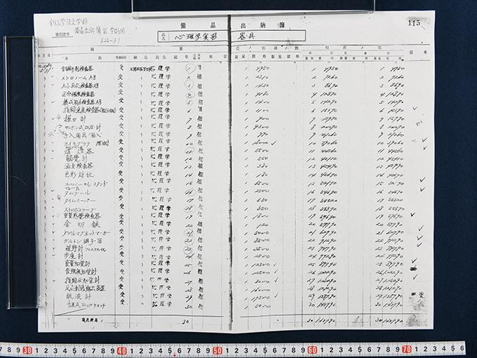 四高から金沢大学法文学部へ移管された心理学実験機器類を記録したページ-1