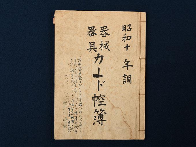 「昭和十年調 器械・器具カード控簿」-1