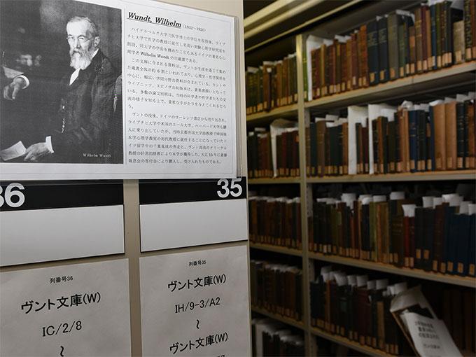 「ヴント文庫」が収蔵されている付属図書館の書庫-1