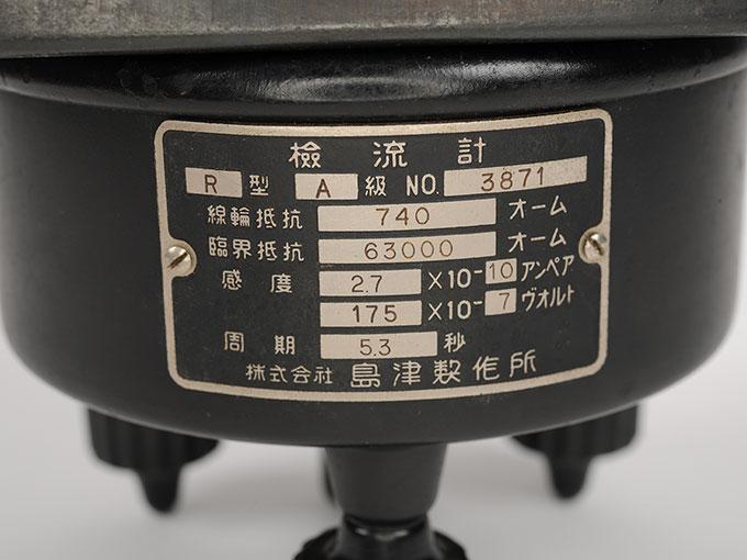 反照検流計R型標準反照検流計ガルバノメーター10