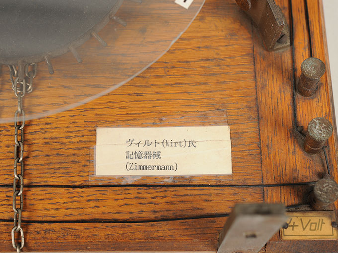 ヴィルトの思考学習装置ヴィルト(Wirt)氏記憶機械9