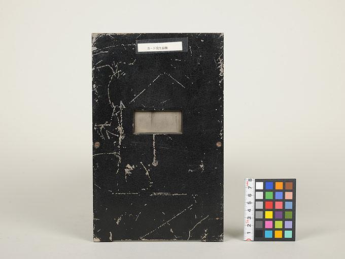 カード発生器カード続出器3