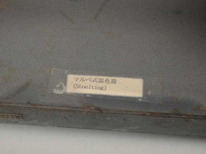 マルべの混色器マルベ(Marbe)の混色の実験装置とその関連機器 8