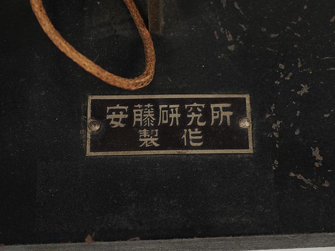 振子型測時計Bergstrom's Penduluum Chronoscope振り子式時間信号発生器10