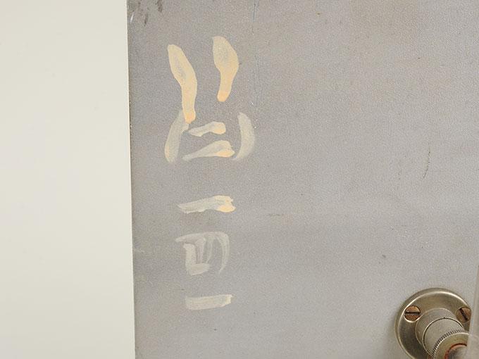 ツワーデマーカの嗅覚研究器8