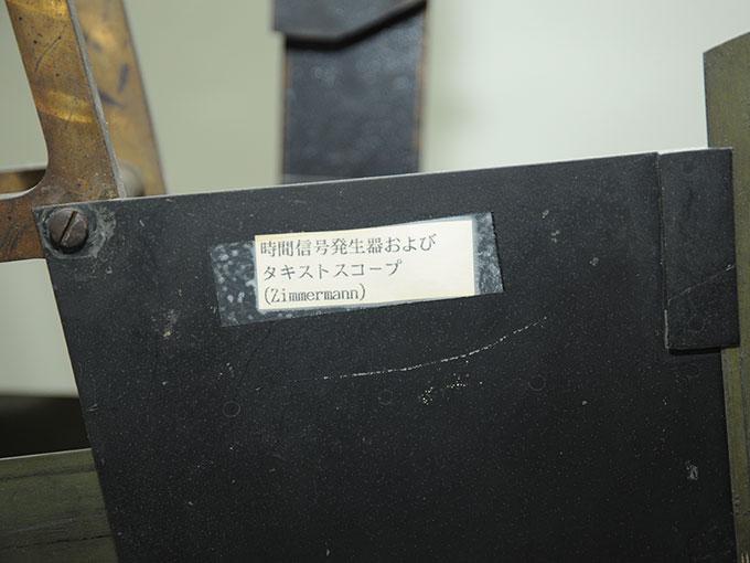 多用途振子型瞬間露出器時間信号発生器およびタキストスコープ13