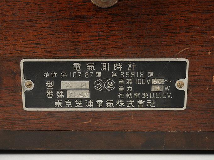 電気測時計13