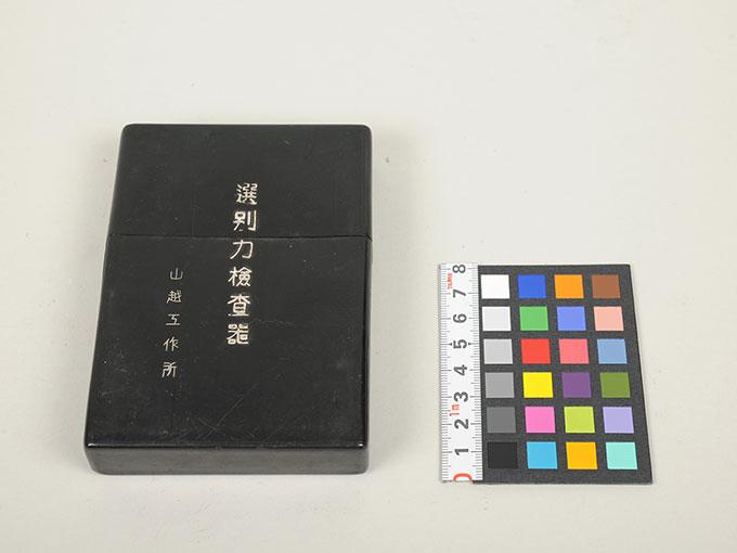 選別力検査器カード分類装置