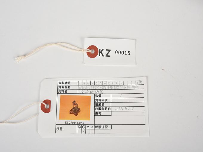 電流断続器14