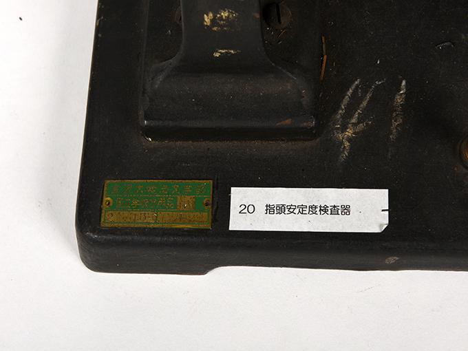安定度検査器指頭安定度検査器17