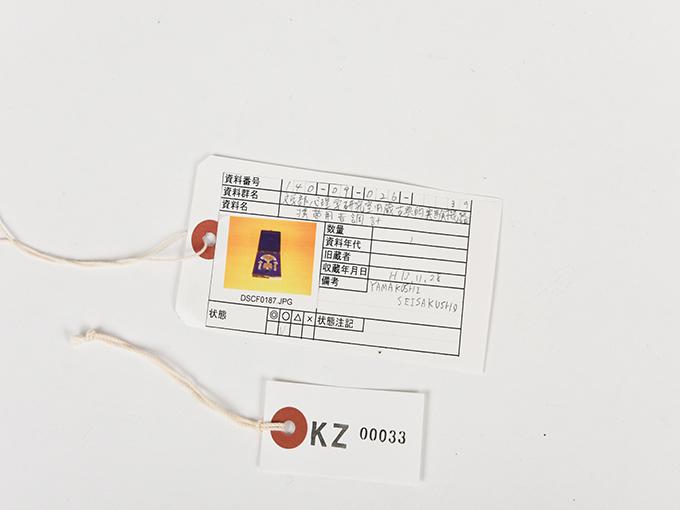 携帯用音調計ホルンボステル氏携帯用音調計11