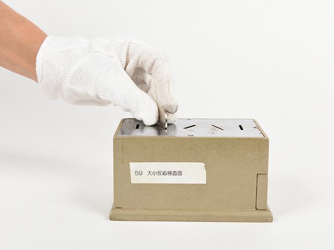 大小反応検査器2
