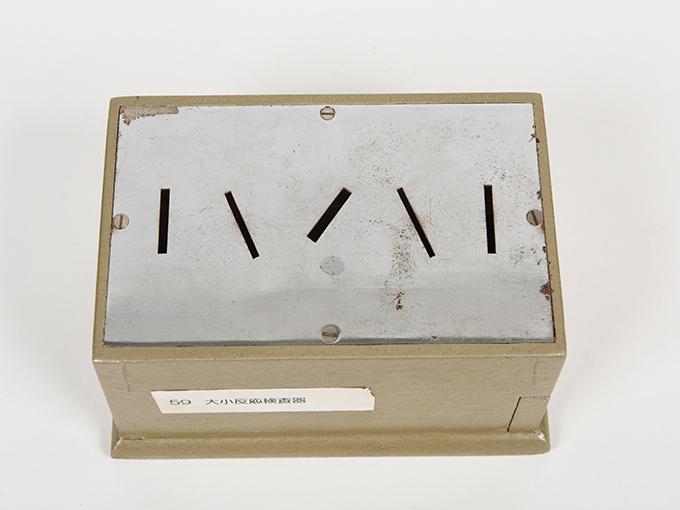 大小反応検査器9