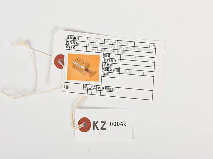大小反応検査器11