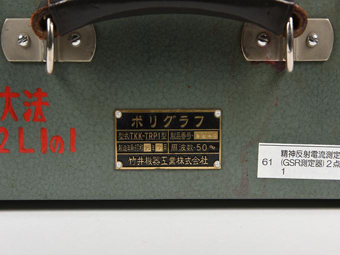 精神反射電流測定器T.K.K.702 RP-4型精神反射電流測定器精神反射電流測定器(GSR測定器)2点一式の1、精神反射電流測定器(GSR測定器)2点一式の28