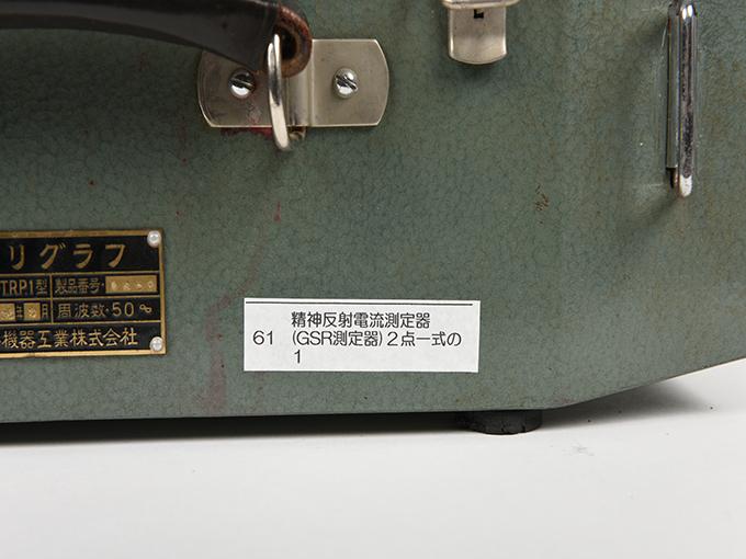 精神反射電流測定器T.K.K.702 RP-4型精神反射電流測定器精神反射電流測定器(GSR測定器)2点一式の1、精神反射電流測定器(GSR測定器)2点一式の29