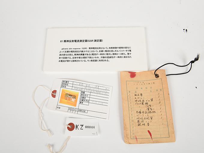 精神反射電流測定器T.K.K.702 RP-4型精神反射電流測定器精神反射電流測定器(GSR測定器)2点一式の1、精神反射電流測定器(GSR測定器)2点一式の213