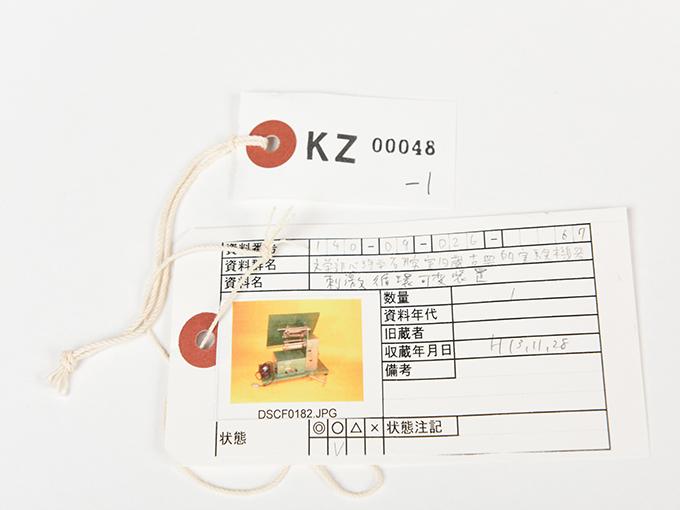 メモリーテープメモリードラム刺激循環可変装置、刺激循環可変装置テープ式メモリードラム11