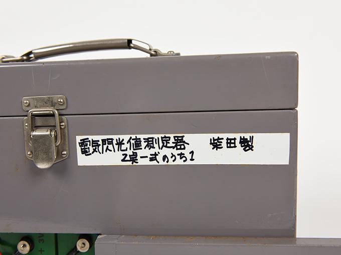 フリッカー電気閃光値測定器2点1式のうち1、電気閃光値測定器2点1式のうち222