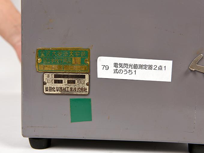フリッカー電気閃光値測定器2点1式のうち1、電気閃光値測定器2点1式のうち225