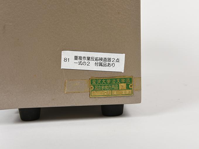 重複作業反応検査器重複作業反応検査器2点一式の2付属品あり、重複作業反応検査器(付)、重複作業反応検査器の付属品7