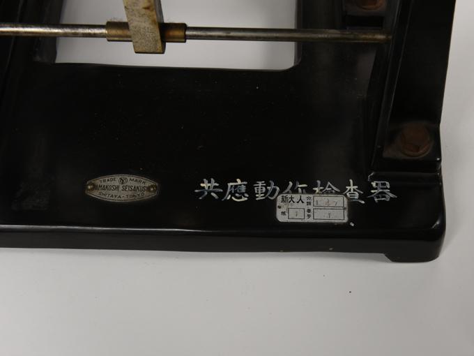 共応動作検査器9