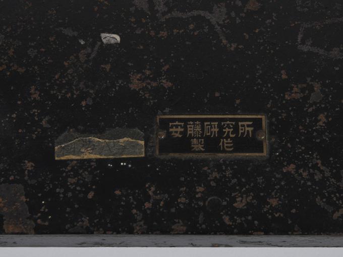ゾンメル氏三方向分解機11
