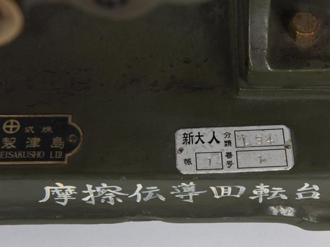 島津式摩擦伝導回転台11