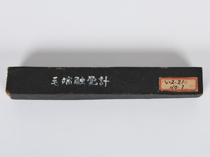 毛端触覚計2