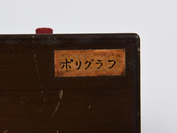 ポリグラフ電気破壊式複合記録器9