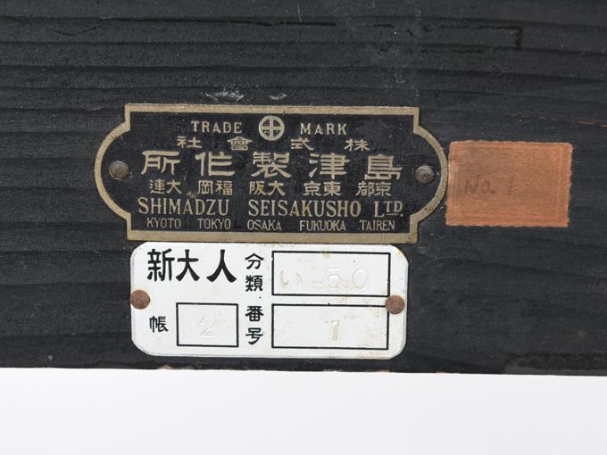 タキストスコープタヒトスコープ(島津製品名)11
