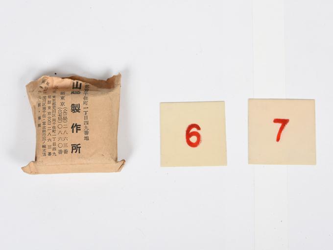 算数検査[B]カード