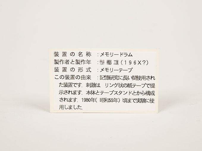 メモリーテープメモリーテープ13