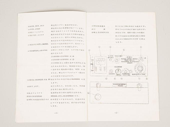 騒音計KYSポータブル指示騒音計 PA-4018