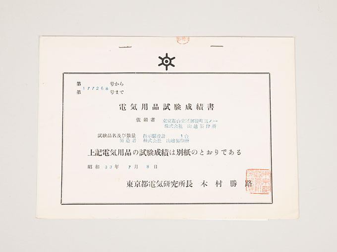 騒音計KYSポータブル指示騒音計 PA-4029