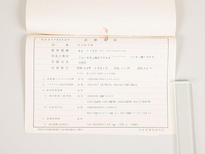 騒音計KYSポータブル指示騒音計 PA-4030