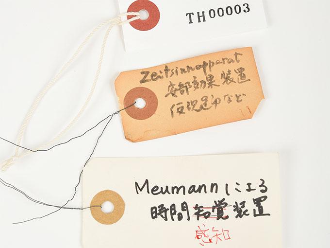 Meumannの時間知覚装置Meumann's universal contact apparatusUmvesal-Kontaktopparat, 阿部効果装置12