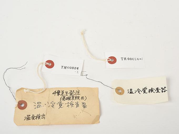 温点冷点検査器温冷覚(検査器)11