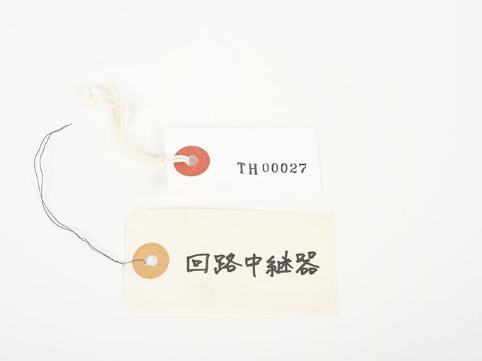 回路中継器抵抗箱 (1110Ω)10