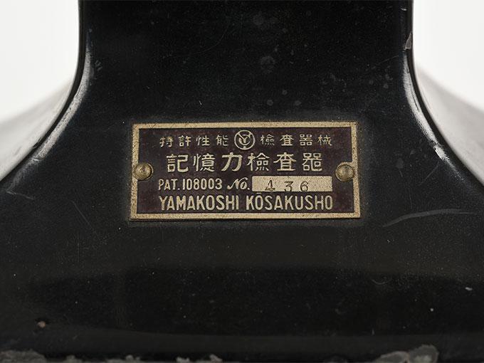 記憶力検査器記憶力検査器 KY式14