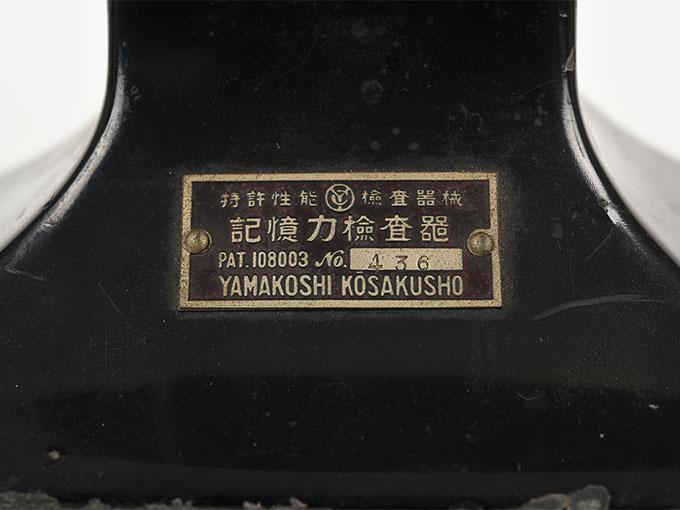 記憶力検査器記憶力検査器 KY式15