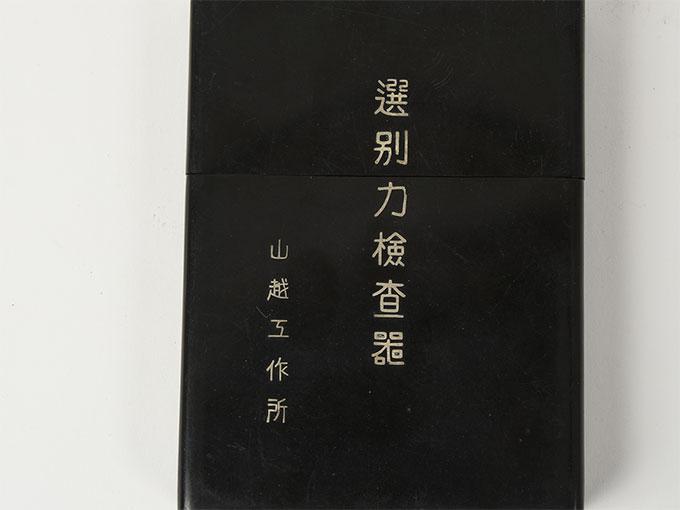 選別力検査器カード分類装置4