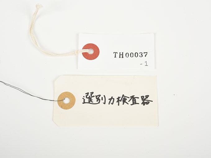選別力検査器カード分類装置6