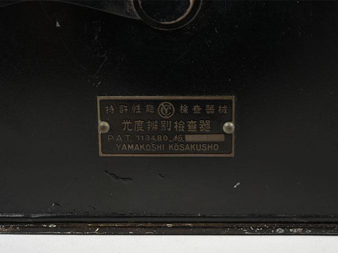 光度弁別検査器光度弁別検査器9