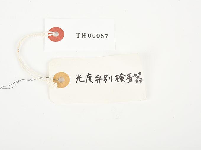 光度弁別検査器光度弁別検査器10