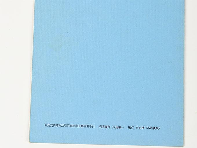 知能検査器大脇式 精薄児用知能検査器9