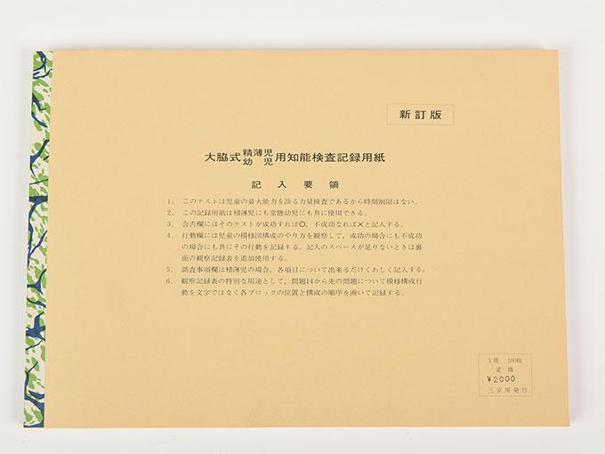 知能検査器大脇式 精薄児用知能検査器10