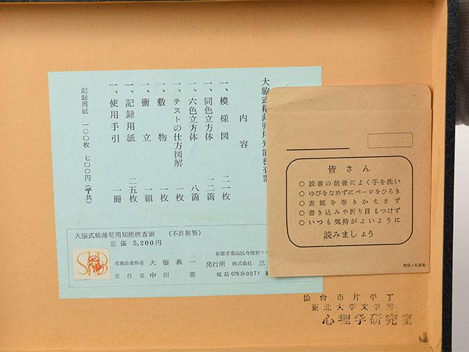 知能検査器大脇式 精薄児用知能検査器15